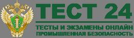 Тест 24 - Электробезопасность